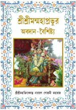 gift-of-mahaprabhu-BANGLA