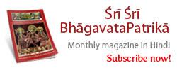 bhagavat_patrika