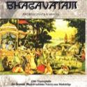 tn secret-truths-of-the-bhagavatam
